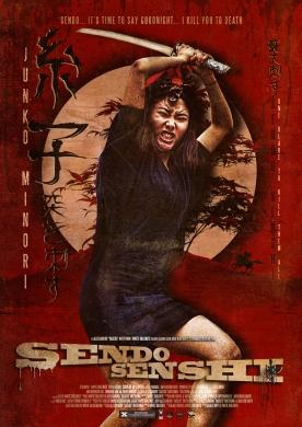 sendosenshi-junkominoritriptychposter