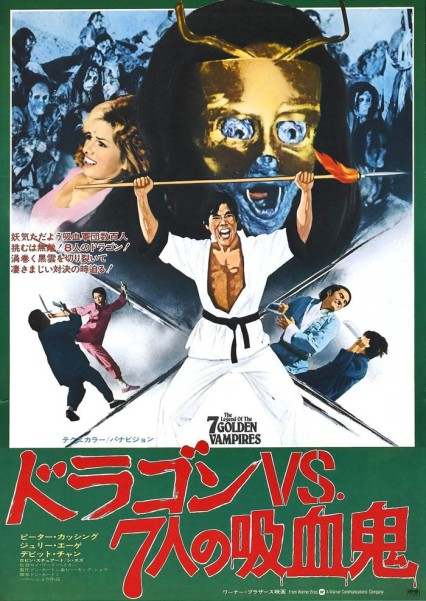 7-BROTHERS-MEET-DRACULA-RARE-Horror-Kung-Fu-Movie-Art-Wall-Decor-Fabric-Poster-P004