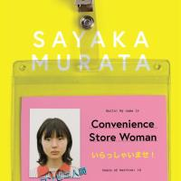 Review: Convenience Store Woman by Sayana Murata